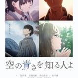 『【乃木坂46】良いコメントだな・・・高山、北野、松村 映画『空の青さを知る人よ』コメントが公開!!!』の画像