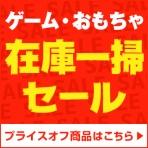 セール新着情報(SALE)「セール情報局」