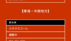 【乃木坂46】吉田綾乃クリスティーの出演映画、スタート時点の劇場3か所のみ?
