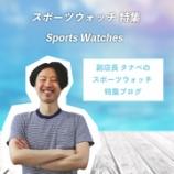 『『副店長田辺のおすすめ国産スポーツ』・・・スポーツウォッチ特集』の画像