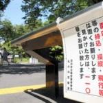 東京都、すべての都立公園で小型無人機(ドローン)の使用を禁止