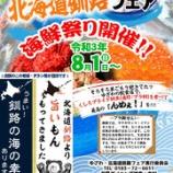 『秋田県湯沢市で釧路の海鮮が楽しめる「ゆざわ・北海道釧路フェア 海鮮まつり」が開催されています!』の画像