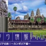『香港彩り情報「香港から弾丸東南アジアの旅!~カンボジア編~」』の画像