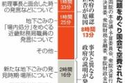 朝日新聞「森友学園問題、政府のせいで国会の審議時間が空費された!!!!!!」