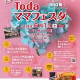 『キラキラ輝くTodaママフェスタ with BBQ祭 6月1日土曜日に戸田市立上戸田地域交流センターあいパルで開催!ステージ発表、ハンドメイド作品販売、美味しい食べ物いろいろあります!』の画像