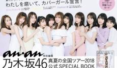 【乃木坂46】メンバーが集合しているところに飛び込みたい!