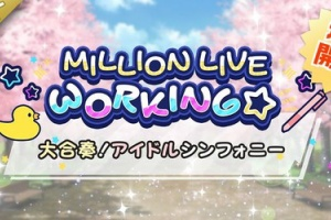 【ミリシタ】明日15時から イベント『MILLION LIVE WORKING☆ ~大合奏!アイドルシンフォニー~』開催!!