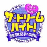 『【乃木坂46】『ザ・ドリームバイト!』ついにメンバー入れ替えへ・・・』の画像