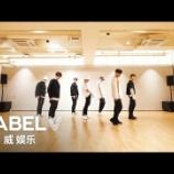 『WayV 威神V '噩梦 (Come Back)' Dance Practice』の画像