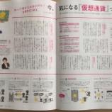 『日経WOMAN5月号に掲載中!今、気になる仮想通貨って何?』の画像