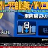 『新型リーフで自動運転(20)/NPOエコレボ』の画像