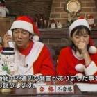 『最悪なクリスマスプレゼント?』の画像