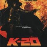 『K-20(TWENTY) 怪人二十面相・伝』の画像