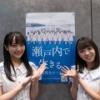 【速報】STU第2期生オーディションSHOWROOMキタ━━━━(゚∀゚)━━━━!!