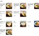 """UberEatsで""""ひろゆきすぎる""""担々麺店が発見される"""