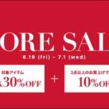 """『ニューバランスオフィシャルストア、公式オンラインストアにて6月19日(金)より""""MORE SALE""""開催』の画像"""