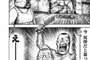 【漫画】キン肉マン、あの漫画家にめちゃくちゃにされるwwwwwwwwwwwwwwwwww