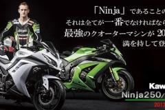 【バイク】 川崎の『ニンジャ250』が爆売れ! 「信号待ちでも熱気を感じない」と評判