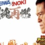 オリンピア「スロット闘魂継承アントニオ猪木」初打ち5ch実戦感想&評価まとめ!
