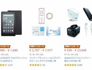 Amazonタイムセール祭りでAnkerの製品が安い
