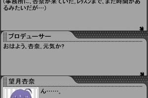 【グリマス】杏奈アイドルストーリーLV2