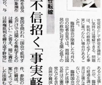 【速報】 東京新聞 「日本がミサイル防衛するには韓国と中国の了解が必要なのでは?」 動画あり