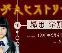 【欅坂46】応募が簡単だったから欅坂46をチョイス!?ww織田奈那の『じぶんヒストリー』【欅って、書けない?】