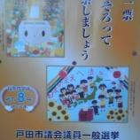 『戸田市議会議員選挙が18日に公示です』の画像