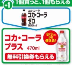 【キャンペーン速報】ファミマでコカ・コーラ プラスの無料引換券をもらおう!2021年8/2(月)まで