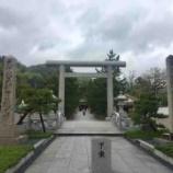 『【京都】籠神社の御朱印』の画像