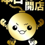 『7/18 マジックバード鶴見 特日』の画像