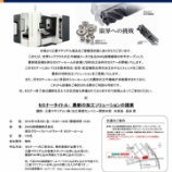 『DMG MORIx三菱マテリアル 最新の加工ソリューションの提案 【切削工具】【加工】』の画像