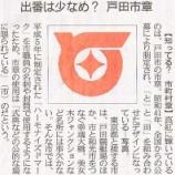 『(産経新聞)電番は少なめ? 戸田市章』の画像