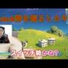 【動画】Switch勢を煽るヒカキンWW