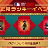 『【MLBパーフェクトイニング2020】※報酬配布完了※旧正月ラッキーイベントのご案内』の画像