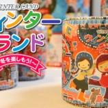 『【新発売】冬プリントトイレットロール「ウィンターランド」』の画像
