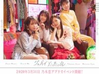 【朗報】乃木恋、3月31日にスーパーイベントが到来!!!