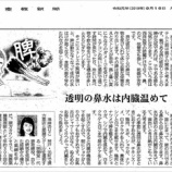 『透明の鼻水は内臓温めて|産経新聞連載「薬膳のススメ」(52)』の画像