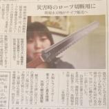 『\中日新聞 掲載/7月豪雨や東日本大震災の災害復旧に貢献!関菊水刃物の新商品『復旧ナイフシリーズ』登場!』の画像