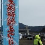山田町災害復興支援隊