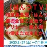 『【はんつTV】岐阜高島屋「小僧またおまえか。」』の画像
