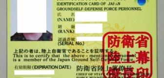 「サバゲーに使うつもりだった」自衛官の身分証を偽造した疑いで中国人留学生逮捕 警視庁公安部