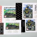 『秩父鉄道 「SL運行30周年記念乗車券~秩父路を彩る~」を発売』の画像