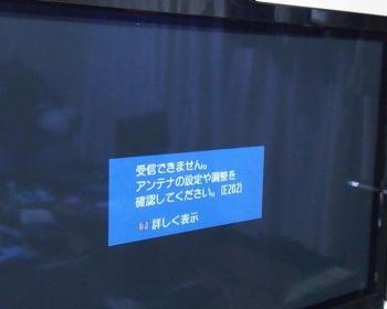 フジテレビ系列の東海テレビが突如数分間映らなくなる送信障害トラブルが発生し謝罪テロップ(画像あり)