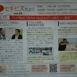 『【大映ミシンが広報セキ11月号に掲載されました】関市ビジネスサポートセンター(通称:セキビズ)様のご協力のおかげで地方のお客様も増えました!』の画像