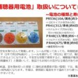 『【補聴器電池への注意】あいち補聴器センターメールマガジンNo.37』の画像
