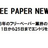 『FREE PAPER NEWS 2016』の画像