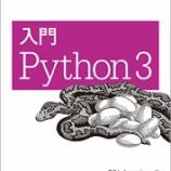 『Python3を学びたい人、入門から実践的な内容まで幅広く含まれていて、自分でなにか作ってみたい人に最適の1冊はこちらです』の画像