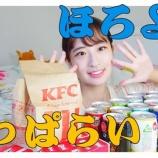 『【元日向坂46】井口眞緒、ついに健康診断で異常値が出てしまう・・・』の画像