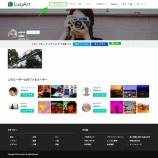 『LuxyArtを始めよう⑤自分のギャラリーに写真が並んでいるか確認する』の画像